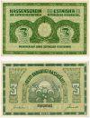 3 марки Эстония