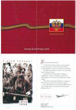 Поздравление с 53 летием победы  (1998 год)