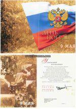 Поздравление с 54 летием победы  (1999 год)